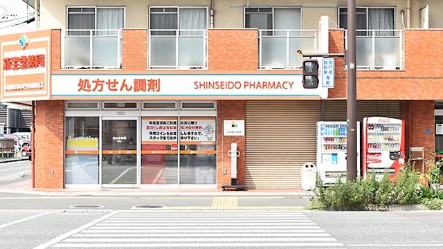 新生堂薬局 塩原店の画像