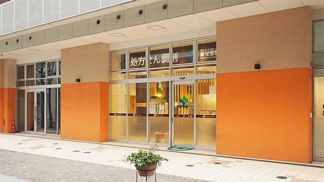 新生堂薬局 薬院八千代ビル店の画像