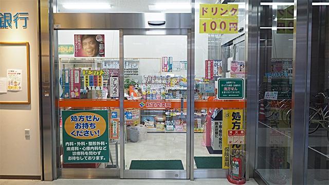 新生堂薬局 筑紫口店の画像