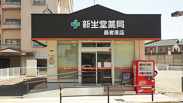 新生堂薬局 長者原店の画像