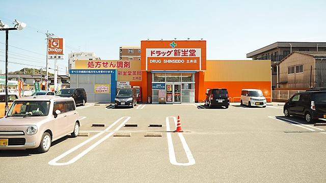 新生堂薬局 土井店の画像
