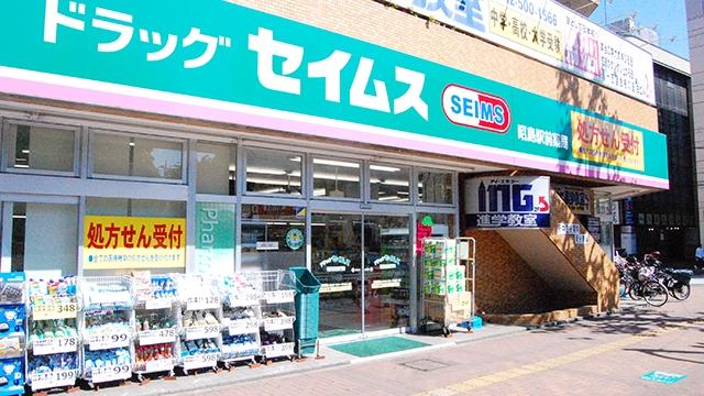 ドラッグセイムス昭島駅前薬局の画像