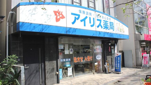 アイリス薬局 旗の台店の画像