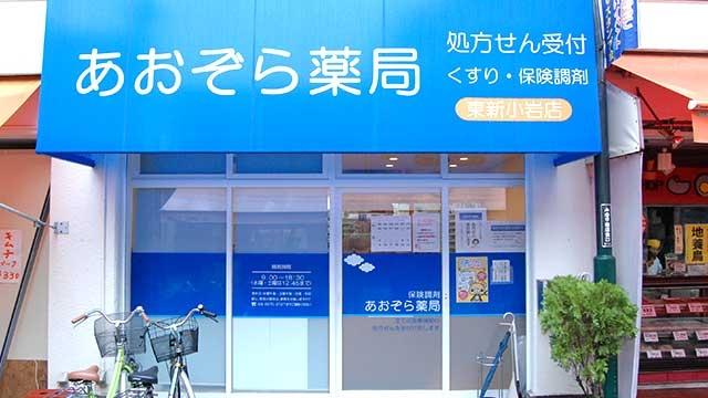 あおぞら薬局 東新小岩店の画像