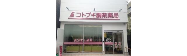 コトブキ調剤薬局 須磨店の画像