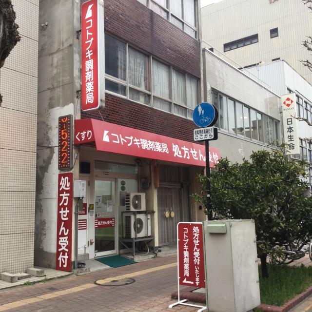 コトブキ調剤薬局 高松日赤前店の画像