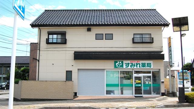 すみれ薬局 石橋店の画像