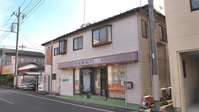 有限会社 髙橋薬局の画像