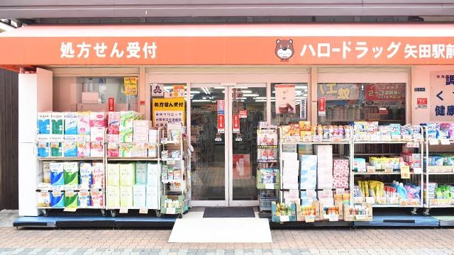 ハロードラッグ矢田駅前薬局の画像