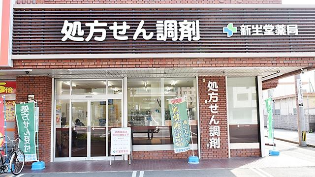 新生堂薬局 向野店の画像