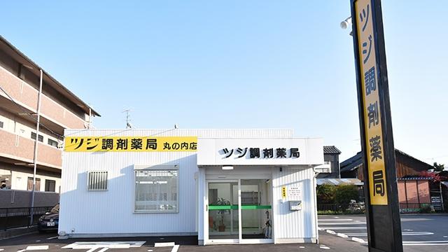 ツジ調剤薬局 丸の内店の画像