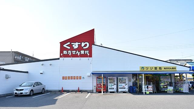 ツジ薬局清須店の画像