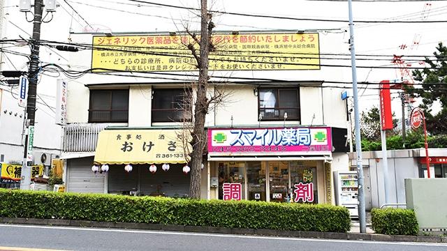 スマイル薬局二俣川店の画像