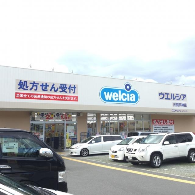 ウエルシア薬局 三田天神店の画像