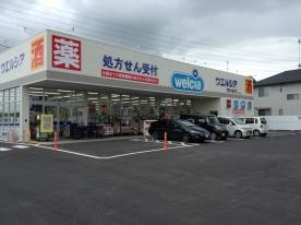 ウエルシア薬局 下野小金井店の画像