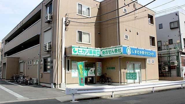 ヒカリ薬局 武蔵新城店の画像