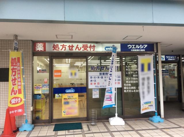 ウエルシア薬局 川西能勢口店の画像