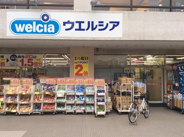 ウエルシア薬局 神戸岡本店の画像