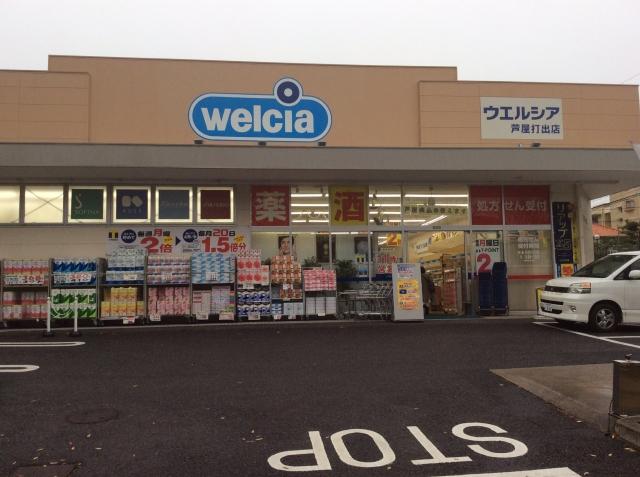 ウエルシア薬局 芦屋打出店の画像