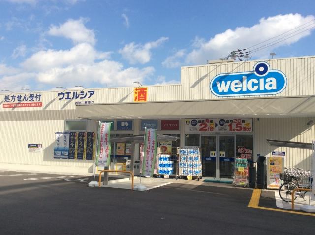 ウエルシア薬局 西淀川野里店の画像