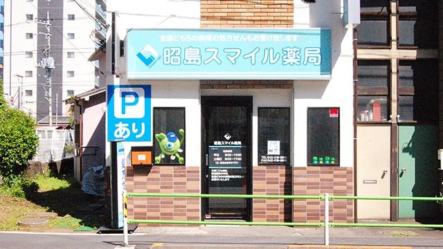 昭島スマイル薬局の画像