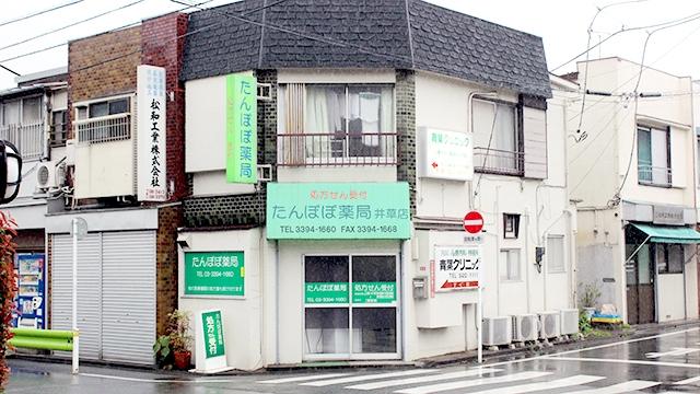 たんぽぽ薬局 井草店の画像