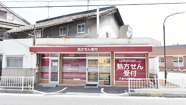 あけぼの薬局 東大阪長瀬店の画像