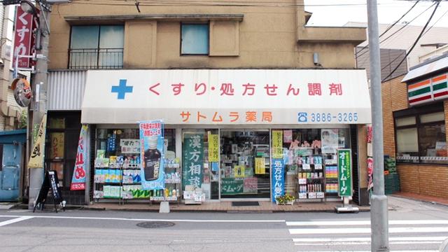 サトムラ薬局の画像