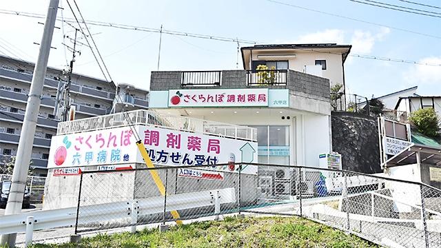 さくらんぼ調剤薬局 六甲店の画像