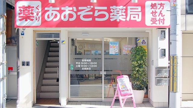 あおぞら薬局 日本橋店の画像
