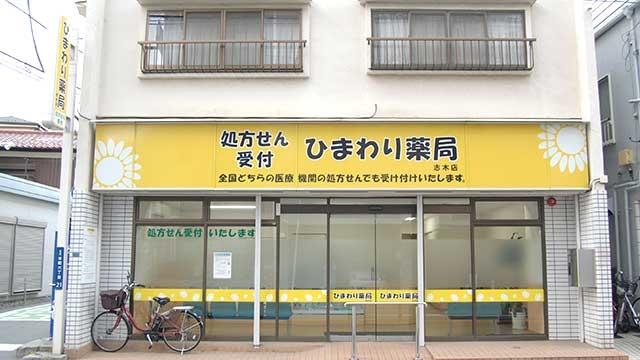 ひまわり薬局志木店の画像
