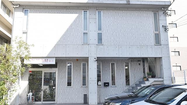 恒川薬局本店の画像