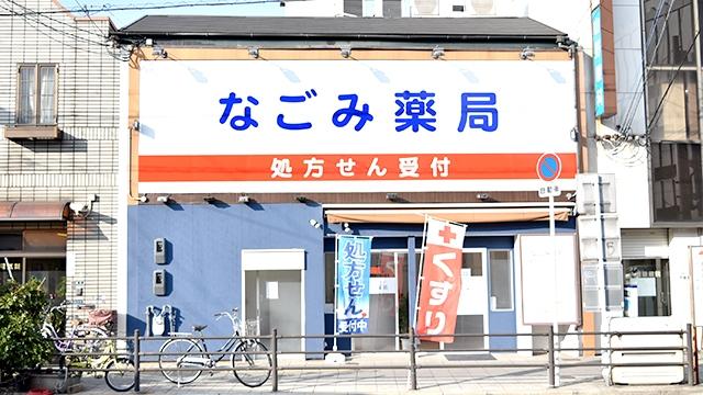 なごみ薬局(花園町駅近く)の画像