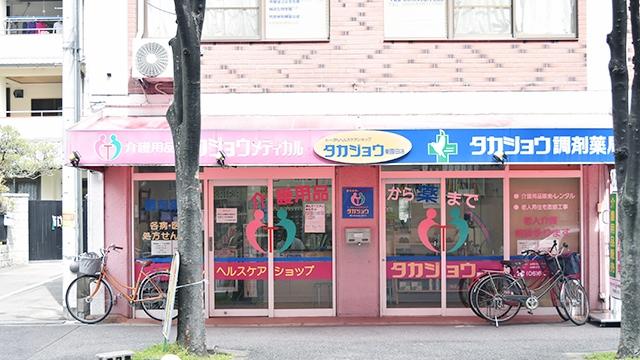 タカジョウ調剤薬局 東園田店の画像