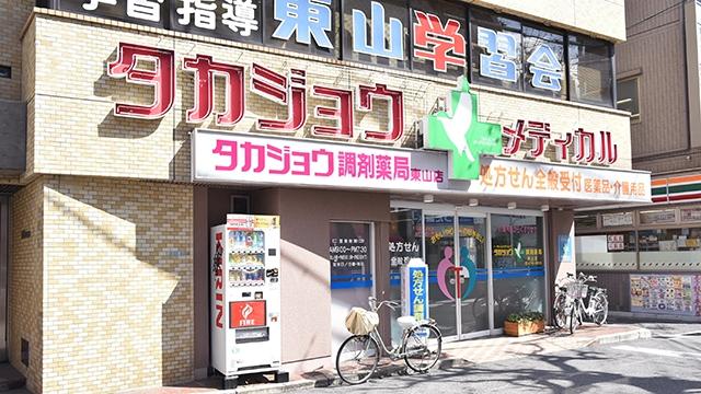 タカジョウ調剤薬局 東山店の画像