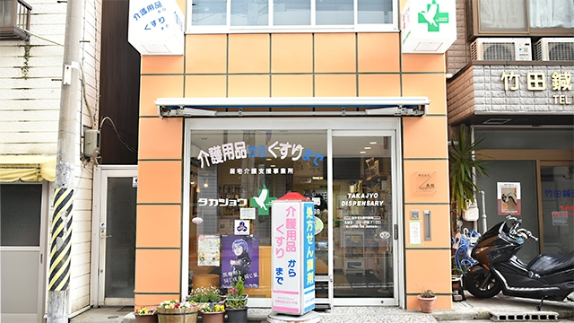 タカジョウ調剤薬局 本店の画像
