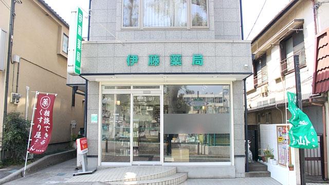 伊藤薬局の画像
