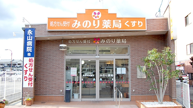 みのり薬局の画像
