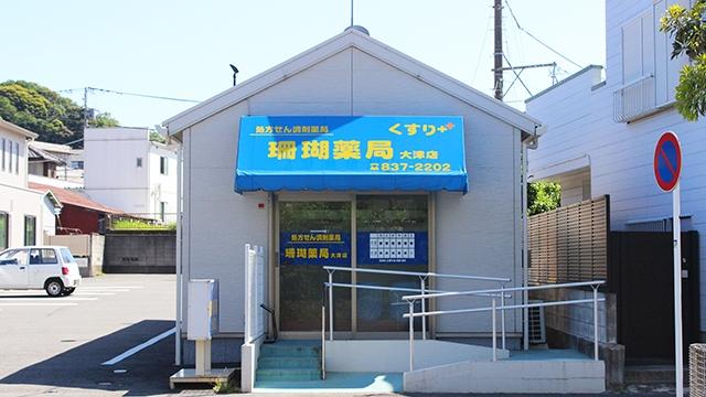 珊瑚薬局 大津店の画像