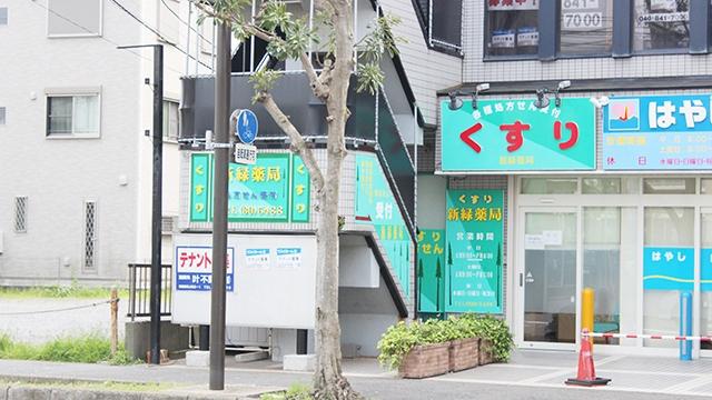 珊瑚薬局 新緑店の画像