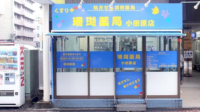 珊瑚薬局 小田原店の画像