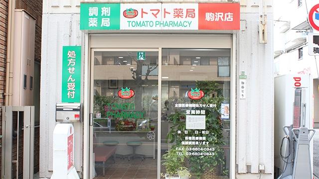 トマト薬局 駒沢店の画像