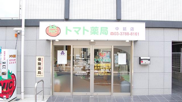 トマト薬局 中延店の画像