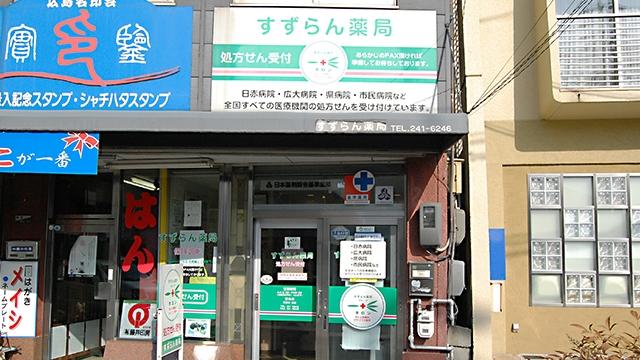すずらん薬局 吉島店の画像