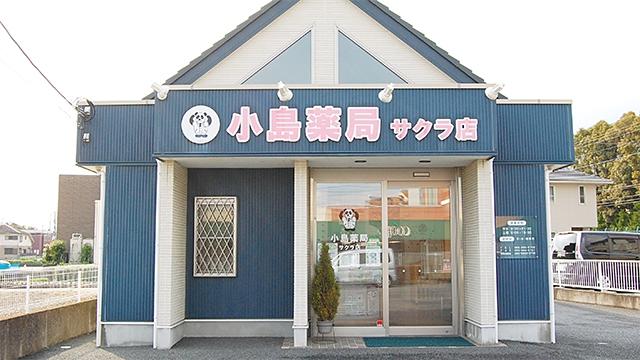 小島薬局サクラ店の画像