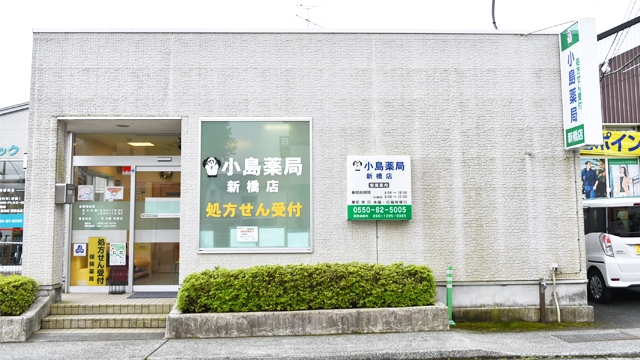 小島薬局新橋店の画像