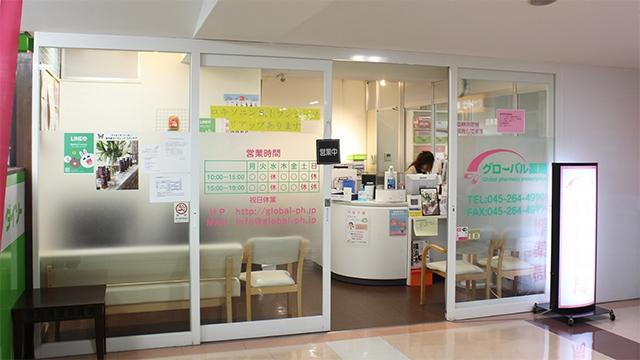 グローバル薬局 関内駅前店の画像