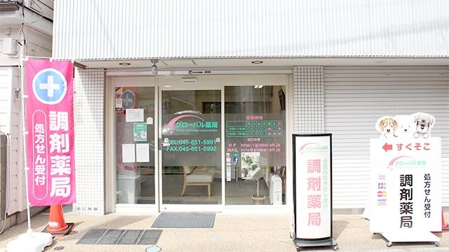 グローバル薬局 横浜元町店の画像