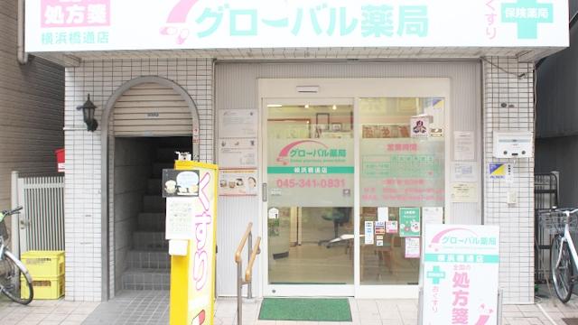 グローバル薬局 横浜橋通店の画像
