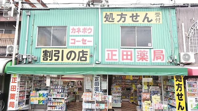 正田薬局の画像